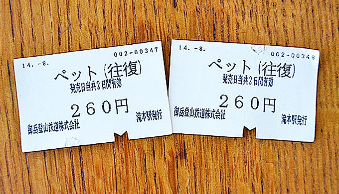 ケーブルカー ペット同伴 切符 御岳山 滝本駅