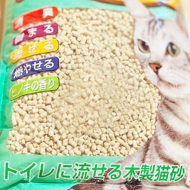 トイレに流せる木製猫砂2