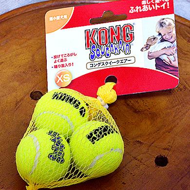 コング スクイークエアー kong squeakair 犬 xs ボール おもちゃ 小型犬