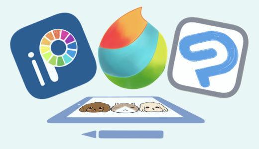 iPadでデジタルまんがを描きたい人が使用する、デジタルまんが制作ソフト3種類の違いを詳しく解説します!