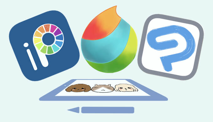 ipad ソフト 3種 特徴