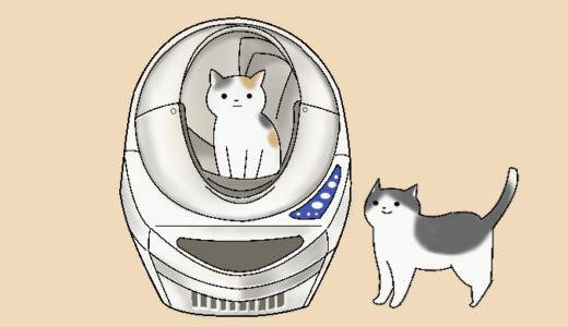 猫の全自動トイレ【キャットロボット オープンエアー】は多頭飼いにオススメです!