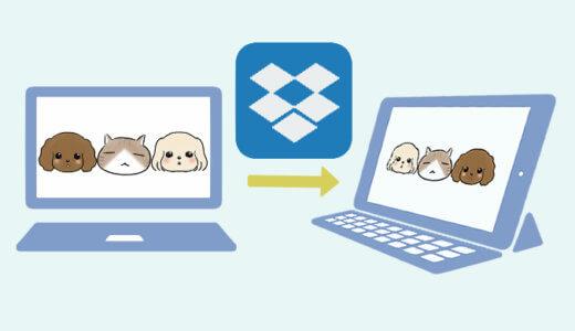 パソコンの画像をDropbox経由でiPadのCLIP STUDIO PAINT EXで開く方法