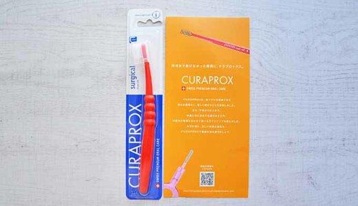 歯周病でお悩みの超小型犬に最適な歯ブラシ!CURAPROX サージカルメガソフト
