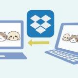 ドロップボックス ファイル管理