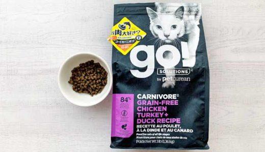 『go!ソリューションズ カーニボア グレインフリー チキンターキー+ダック』猫用をレビューします